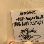 Sign of Tanahashi player! Coffee Shop Nayuta of Ogaki City management by relatives of Tanahashi player